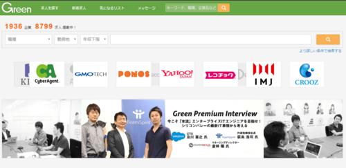GreenサイトTOP画像