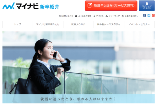 マイナビ新卒紹介サイトTOP画像
