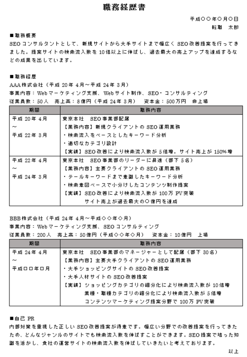 職歴が2社の場合における職務経...