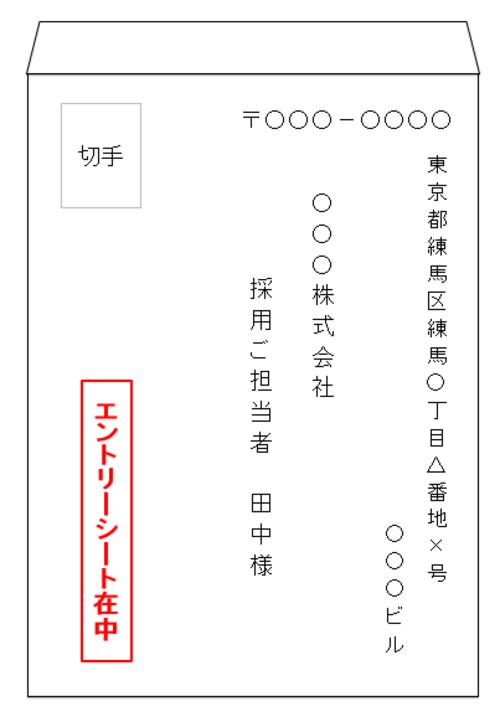 エントリーシート・履歴書用封筒の採用ご担当者田中様
