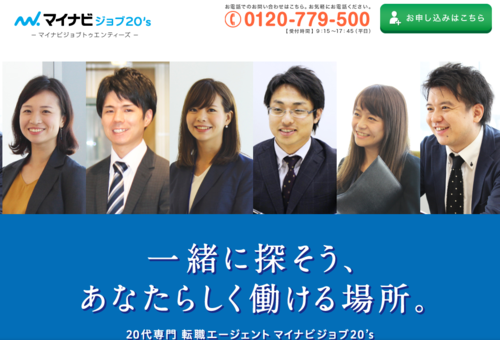 マイナビジョブ20'sサイト画像