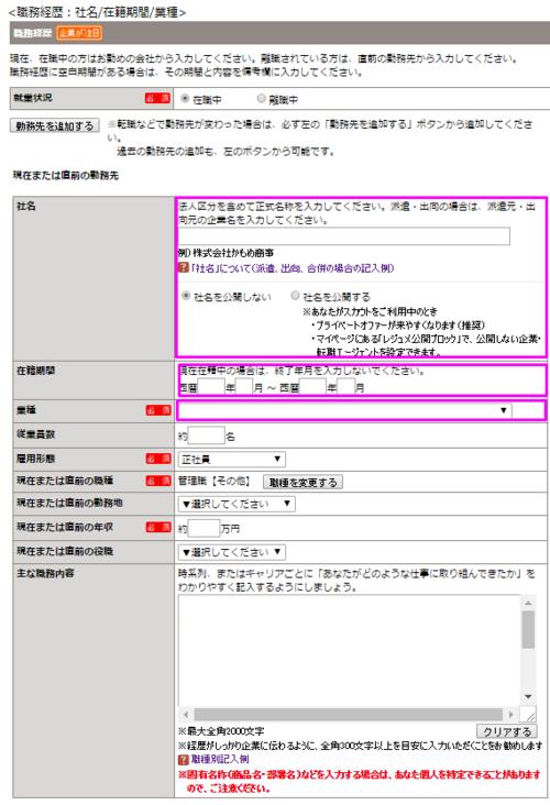 リクナビNEXTのスカウトレジュメで履歴書・職務経歴書のダウンロードに利用する項目2