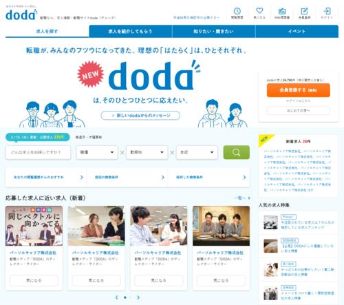 DODAエージェントサイト画像