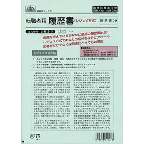 日本法令の履歴書