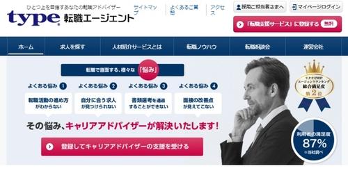 type転職エージェントサイトTOP画像