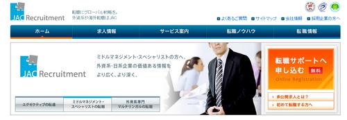JACリクルートメントサイトTOP画像